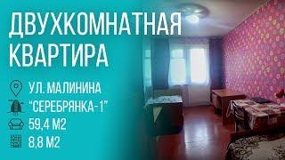 Двухкомнатная квартира в Серебрянке-1#Минск