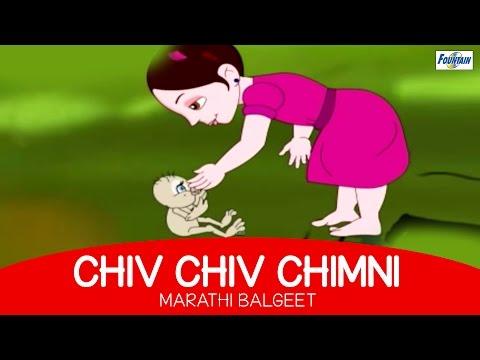 Chiv Chiv Chimni - Superhit Marathi Balgeet   Marathi Kids Song मराठी गाणी