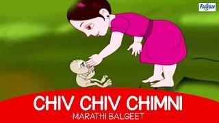 Chiv Chiv Chimni - Superhit Marathi Balgeet | Marathi Kids Song मराठी गाणी