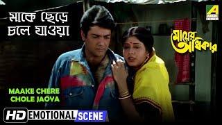 Maake Chere Chole Jaoya | Emotional Scene | Laboni | Prosenjit |  Lily Chakraborty