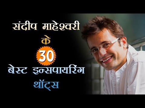 संदीप माहेश्वरी के बेस्ट इंस्पायरिंग थॉट्स Sandeep Maheshwari Quotes In Hindi