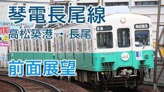 【4K前面展望】琴電長尾線 高松築港-長尾 普通列車1250形電車1253F