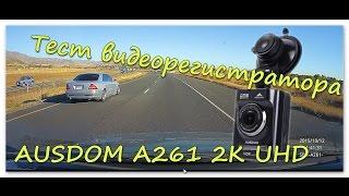 Тест видеорегистратора класса премиум AUSDOM A261 HDR UHD 2K 1296P GPS(Очень продвинутый и недорогой для такого класса видеорегистратор AUSDOM A261 с gearbest.Тест с него здесь представл..., 2016-11-29T14:52:15.000Z)