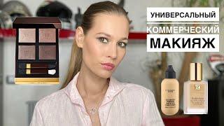 Универсальный коммерческий макияж EL Double Wear Mac Face and Body Tom Ford Nude Dip Анна Корн