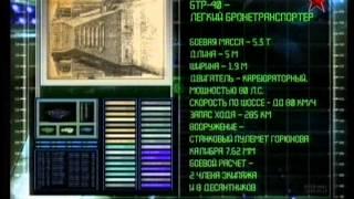 Документальный сериал Оружие ХХ века - Советские бронетранспортер первого поколения