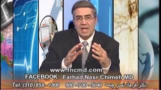 روماتیسم دکتر فرهاد نصر چیمه Rheumatism Dr Farhad Nasr Chimeh