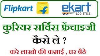 Flipkart logistic franchise,ekart logistic franchise,How to start product delivery work
