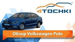 Обзор Volkswagen Polo - 4 точки. Шины и диски 4точки - Wheels & Tyres 4tochki