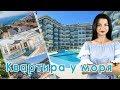 Квартира у моря! Хотите купить квартиру в Турции  Алании?  - Summer Home