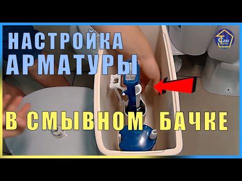 Как отрегулировать сливной бачок с кнопкой видео