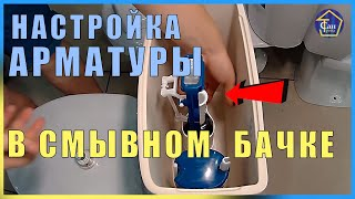 видео Виды запорной арматуры для унитаза