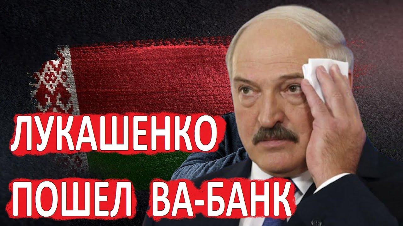 Срочно! Предвыборные конвульсии Лукашенко