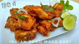 Chings Chicken 65 Recipe in Hindi by Indian Food Made Easy | Chicken Dishes