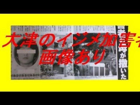 大津市 虐め 加害者 現在 画像