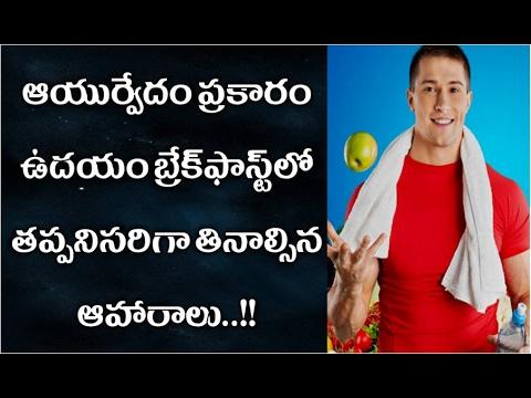 ఆయుర్వేదం-ప్రకారం-ఉదయం-బ్రేక్-ఫాస్ట్-ఆహారాలు- -ayuravadik-prakaram-break-fast-aharalu?