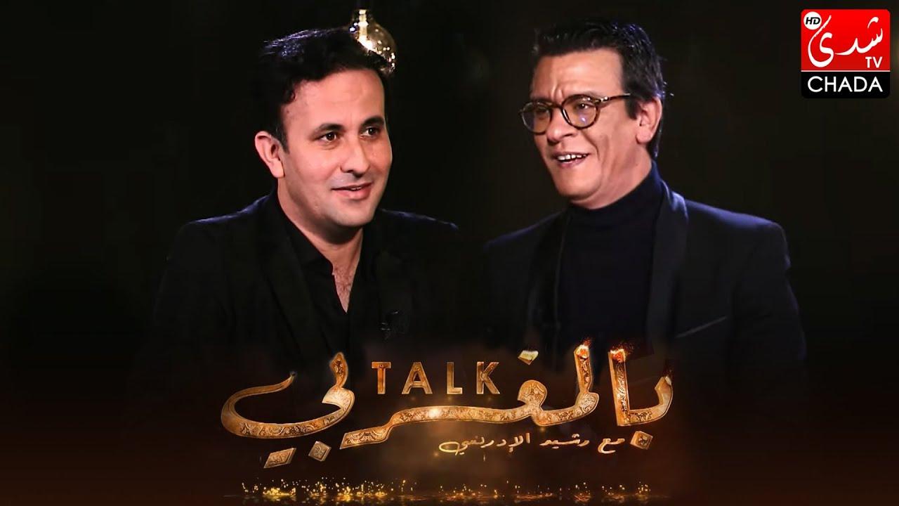 برنامج TALK بالمغربي - الحلقة الـ 15 الموسم الثالث | هشام فوزي الإدريسي | الحلقة كاملة
