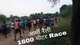 Army Rally Bharti / 1600 मीटर दौड़ का टाइम