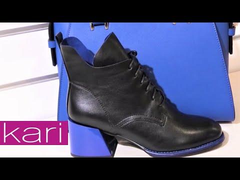 Магазин обуви КАРИ🍁Много ДЕШЕВОЙ ОБУВИ из натуральной кожи ОСЕНЬ 2019💣Акции и Новинки.