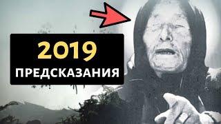 ПРЕДСКАЗАНИЯ ВАНГИ НА 2019 ГОД ДЛЯ РОССИИ