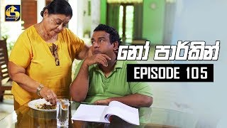 NO PARKING EPISODE 105 || ''නෝ පාර්කින්'' ||  19th November 2019 Thumbnail