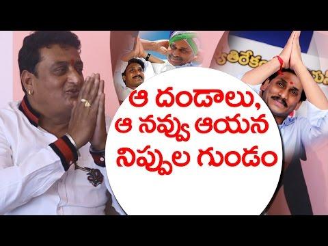 ఆ దండాలు ఆ నవ్వు ఆయన నిప్పుల గుండం | Prudhvi Praise YS Jaganmohan Reddy | Friday Poster