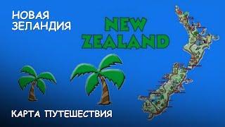 Карта путешествия по Новой Зеландии. Лучший отдых в Новой Зеландии.