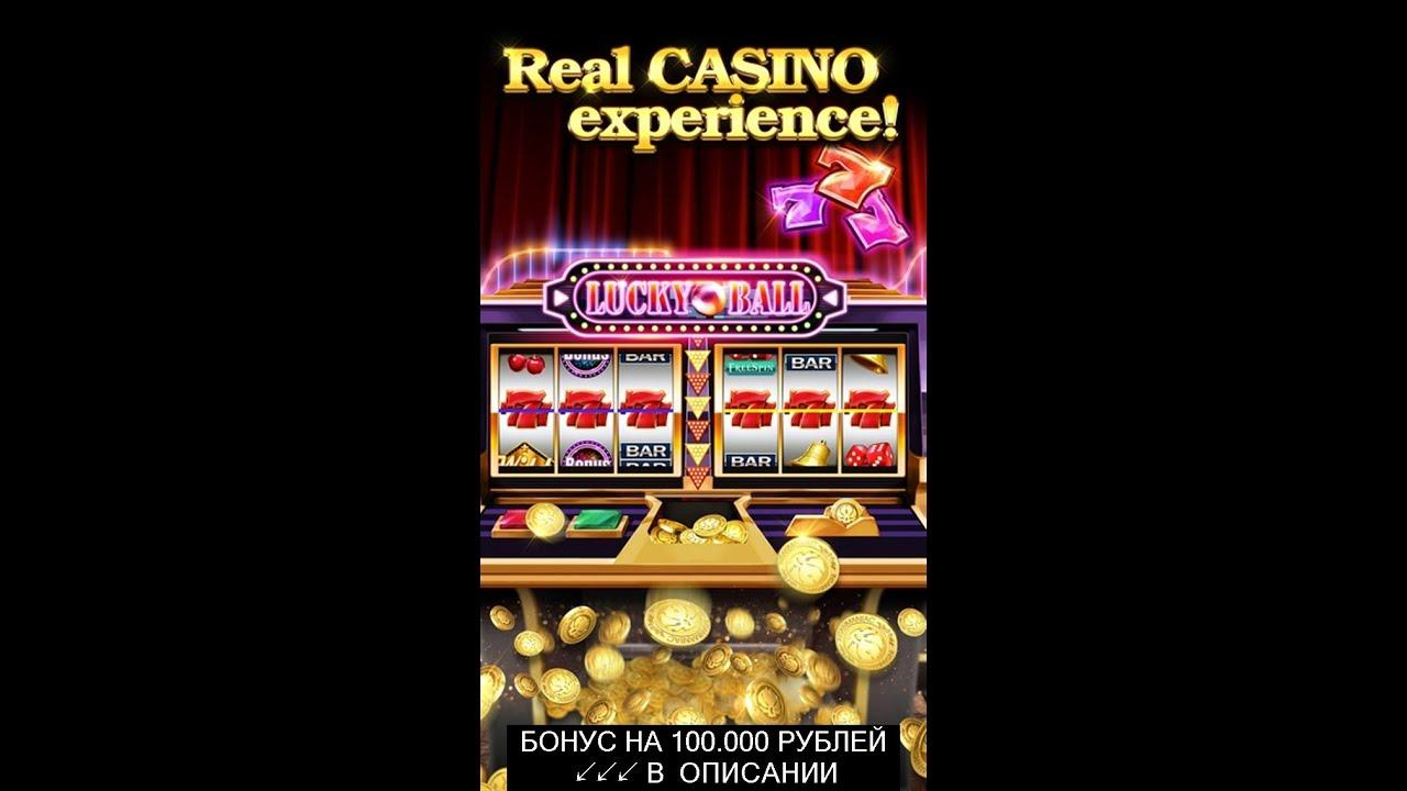шарики онлайн казино