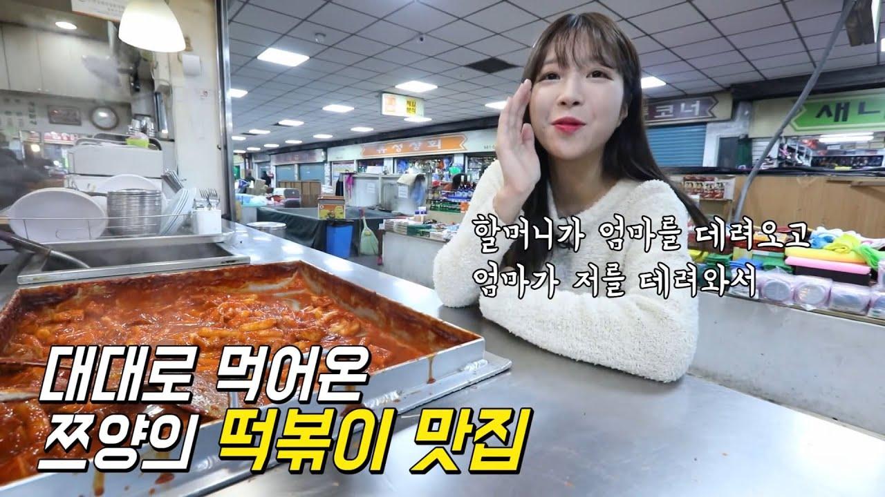 저희 할머니때부터 가던곳..제 떡볶이 1등 맛집 입니다 숭인시장 분식집 먹방  Korean mukbang eating show