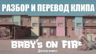 ИК РАЗБОР ПЕРЕВОД И ОБЪЯСНЕНИЯ Die Antwoord Baby S On Fire