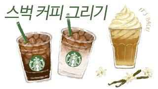 스타벅스 커피 그림 강좌, 아이패드 프로크리에이트 브러…