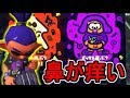 【スプラトゥーン2】神のイタズラ!絶対絶命 ハロウィンフェス!