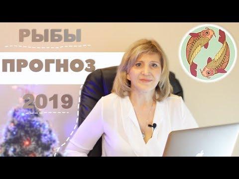 Астрологический гороскоп на 2019 год для знака зодиака Рыбы от ведического астролога