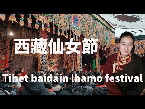 【NEW修正版】西藏仙女節 Tibet Baidain Lhamo Festival