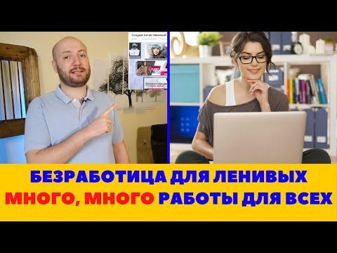 ТОП-10 профессий для старта в пандемию, Бесконечное количество работы в Армении, Գործ կա Безработица