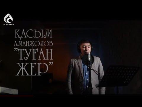 ТУҒАН ЖЕР ТУРАЛЫ ӘНДЕР МР3 СКАЧАТЬ БЕСПЛАТНО