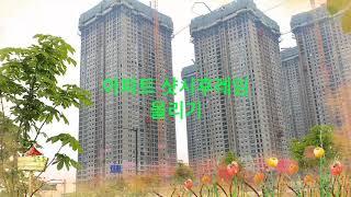 아파트 샷시 후레임 올리기
