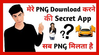Download My New Secret App   Download All PNG Download All Background Material   So watch This Video