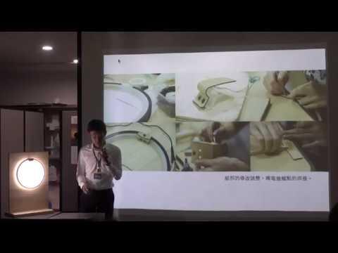 2017第16屆壓克力創意設計競賽 金獎 「皮革手提燈」決選作品發表 - YouTube