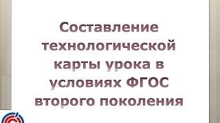 """Технологическая карта урока ФГОС в программе """"ТехКартаФГОС"""" - 1"""