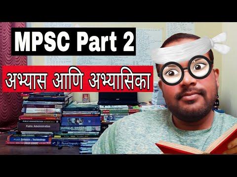 MPSC Part 2 | Abhyas ani Abhyasika | मी MPSC करणार | Jivan Cha Tadka | MVF | MPSC 2018 | Rajyseva