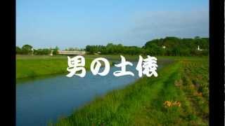村田英雄さんの男の土俵を歌ってみました。