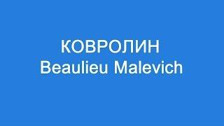 Ковролин Beaulieu R Malevich: обзор коллекции