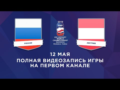 Россия - Австрия. Полная видеозапись игры. Чемпионат мира по хоккею 2019