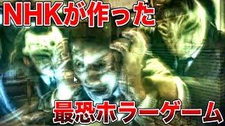 NHKが本気で作った『最恐ホラーゲーム』が超怖い