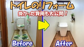 I finally renovated the toilet that has been used for 27 years!  【Eng CC】