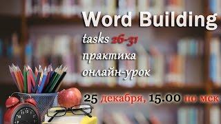 ЕГЭ - Английский - Словообразование (задания 26-31)