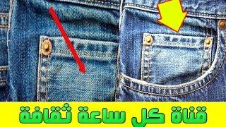 هل تعلم ما سر الجيب الصغير الموجود داخل بنطلون جينز ؟