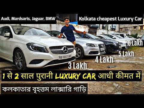 Kolkata Cheapest Luxury Cars | Mercedes, Audi, Jaguar BMW | Second Hand Car In Kolkata