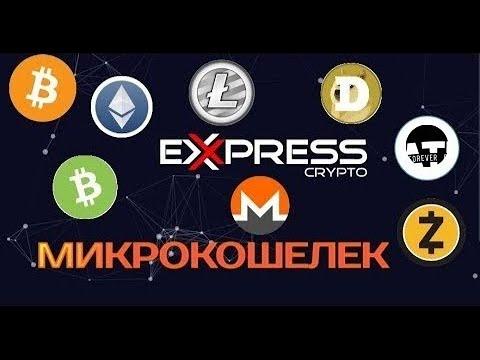 Express Crypto.Новый микрокошелёк.Заработок на критовалюте