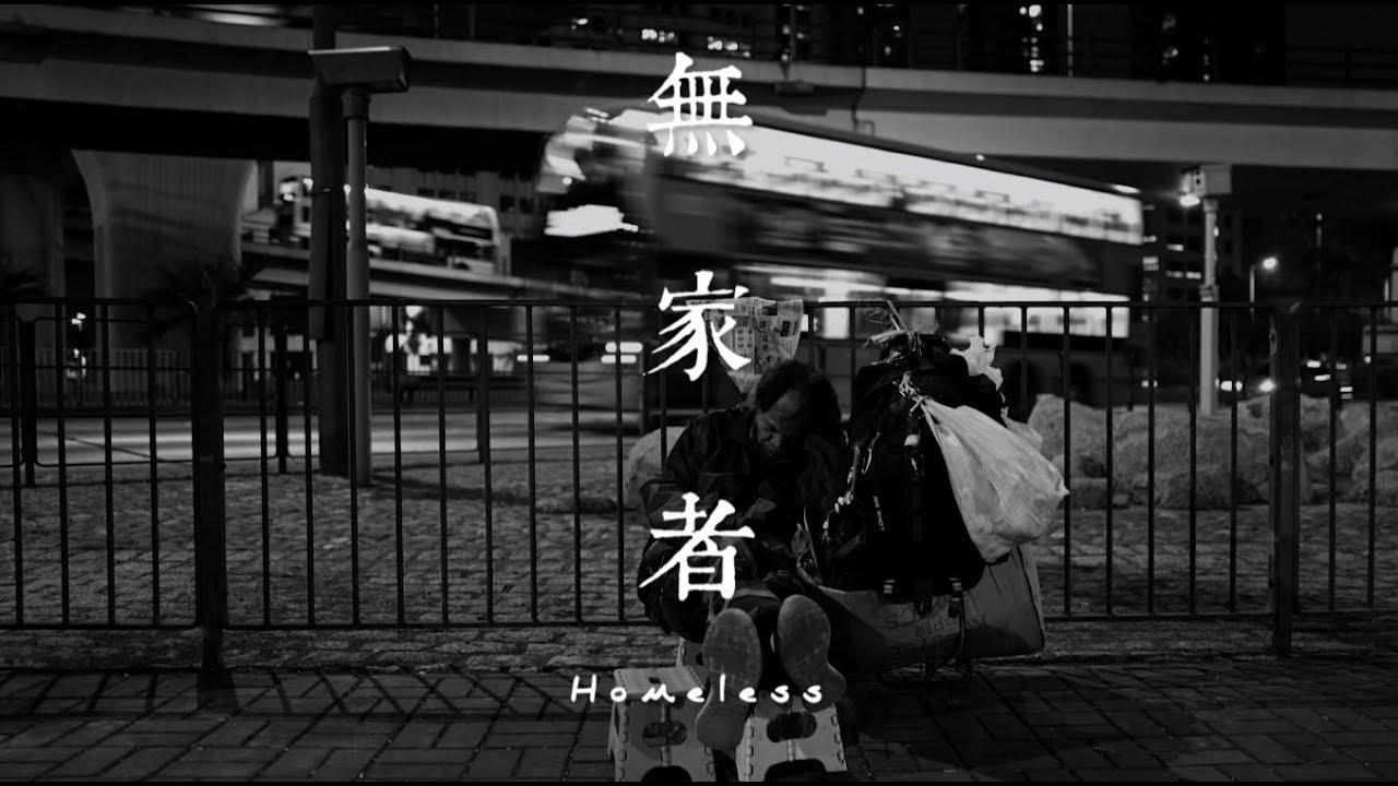 無家者生活誌 Life Stories of the Homeless - YouTube